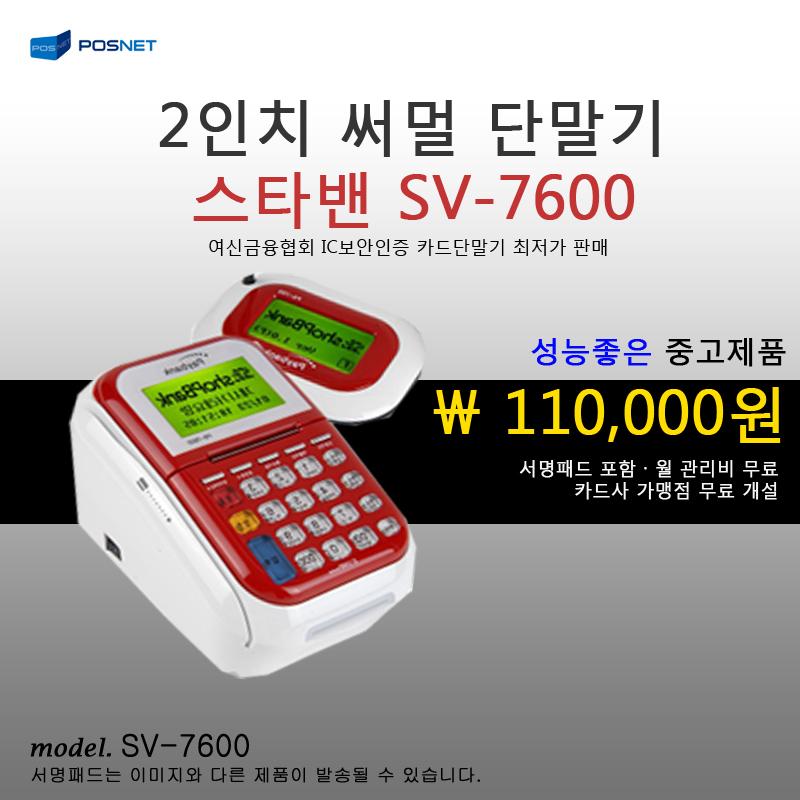 중고11-SV7600.jpg