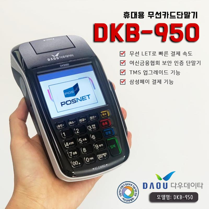 표지-실사-DKB950.png