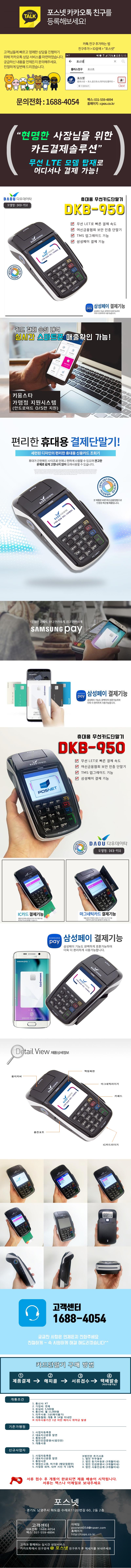 상세-DKB950.png